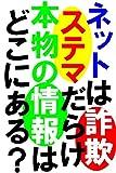 Net ha Sagi Stema Darake Honmono no Jyouhou ha Doko ni Aru (Japanese Edition)